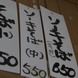 ソーキそば(ティ付)