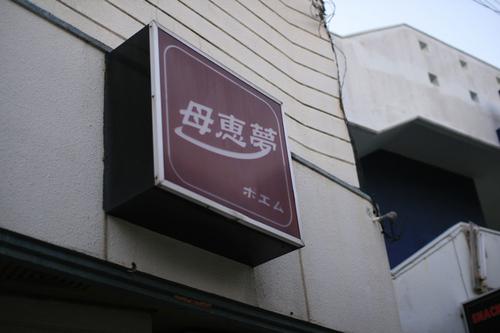 母恵夢(ぽえむ)