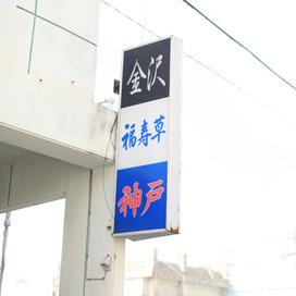 金沢・神戸
