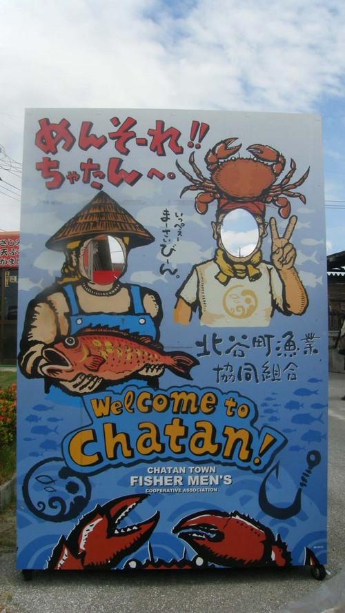 北谷町漁業共同組合