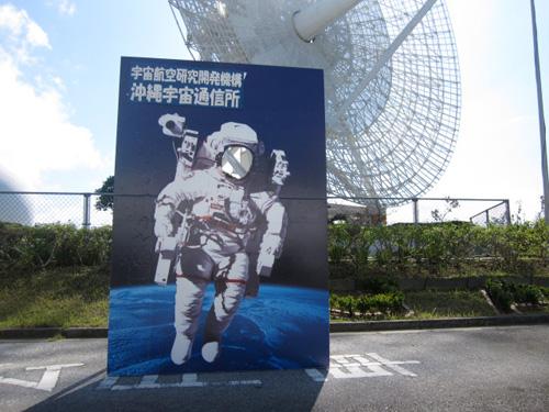 沖縄宇宙通信所(JAXA)