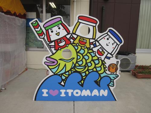 I LOVE ITOMAN