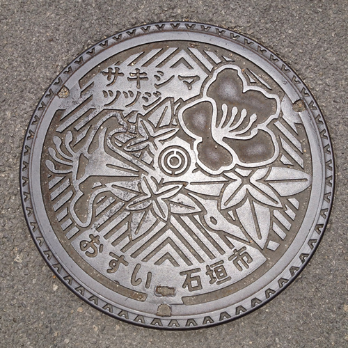 石垣島おすい(石垣市)
