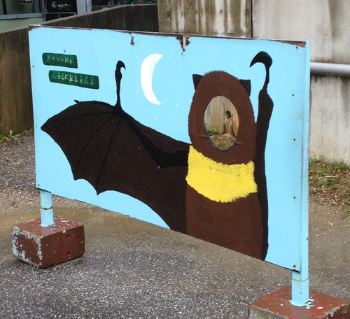 オオコウモリ(沖縄子どもの国)