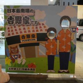 日本最南端の吉野家