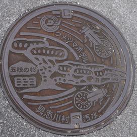 久米島具志川村汚水