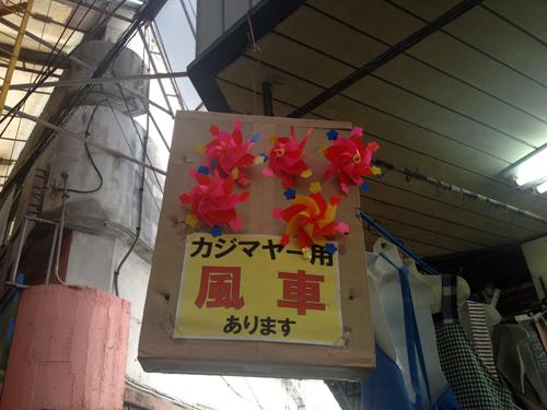 カジマヤー用風車