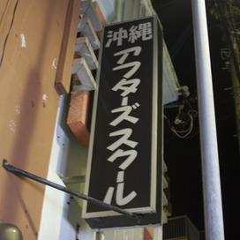 沖縄アフターズスクール
