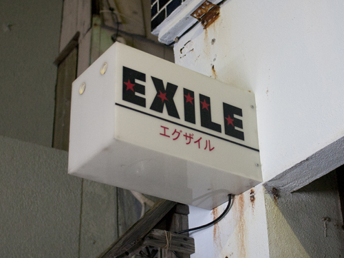 EXILE(エグザイル)