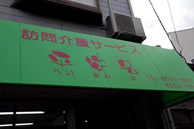 little-okinawa09.jpg