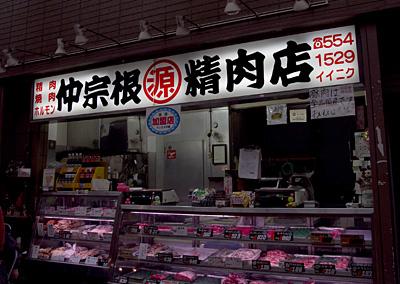 little-okinawa17.jpg