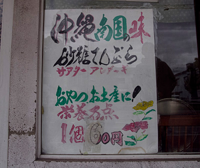 little-okinawa26.jpg