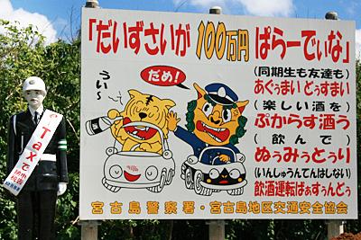miyakojima_1.jpg