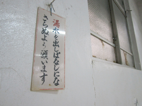 hinodeyu07.jpg