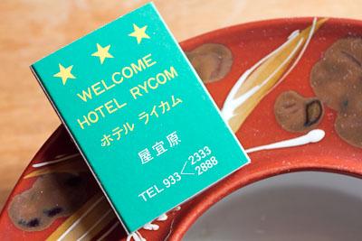 rycom_031.jpg