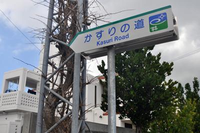 kasuri_01.jpg