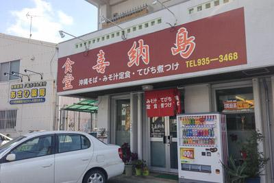 kinajima_2.jpg