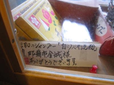 jonoya27.jpg