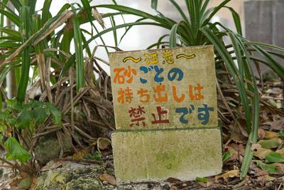 hoshizuna_19.jpg