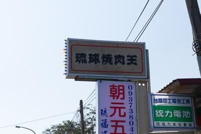 liuqiu_18.jpg