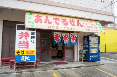 nago100yen_05.jpg