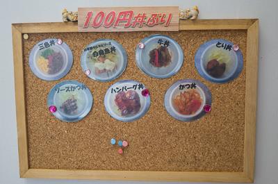 nago100yen_06.jpg