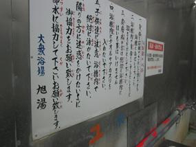 asahiyu14.jpg