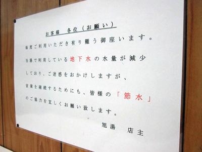 asahiyu15.jpg