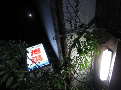 asahiyu21.jpg