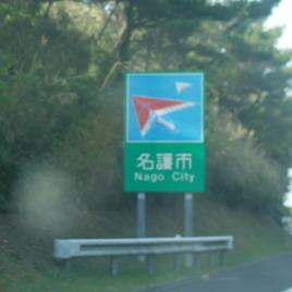 高速道路の標識コンプリート