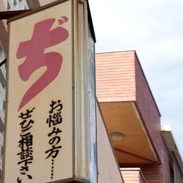 【沖縄 地名しりとり】おきなわの「わ」