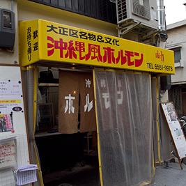 大阪の沖縄を探せ!