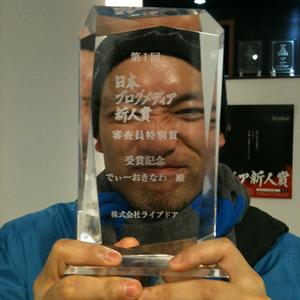 [コネタ]第1回日本ブログメディア新人賞、授賞式に行ってきました!!
