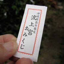 [コネタ] 波上宮のおみくじ