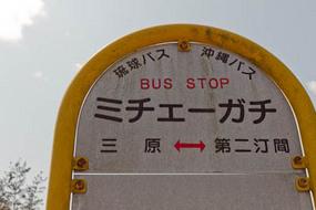 bus-stop10.jpg