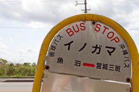bus-stop16.jpg