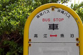 bus-stop17.jpg