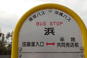 bus-stop22.jpg