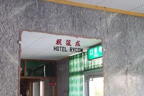 rycom_053.jpg