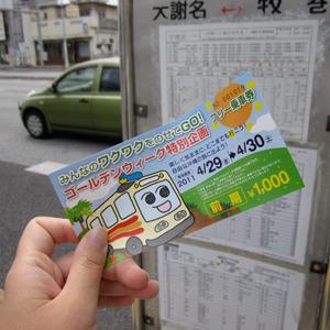 バスのフリー乗車券を使い倒す旅