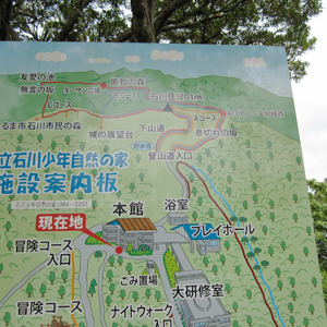 【沖縄de山登り】石川岳