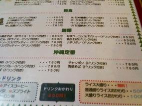 chanpon_045.jpg