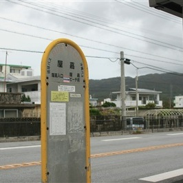 【沖縄 地名しりとり】屋嘉