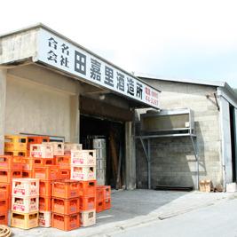 【泡盛蔵探訪】田嘉里酒造