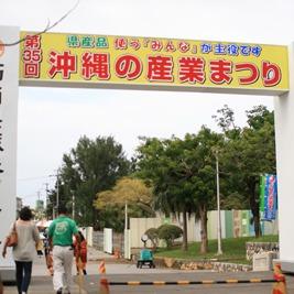 2011年の沖縄の産業まつりで気になった県産品をまとめてみる