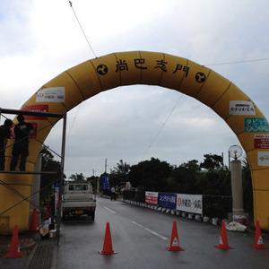 尚巴志ハーフマラソン完全レポート