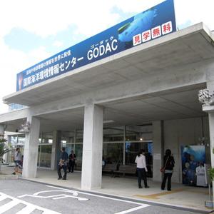 潜入!国際海洋環境情報センター(GODAC)
