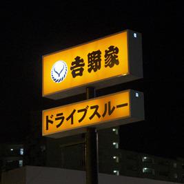 沖縄は今でもドライブスルー天国なのか?