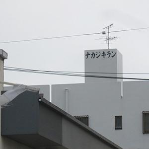 アパート/マンション名コレクションVol.4