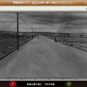 【復帰40周年特集】古写真で見る過去と現在の沖縄の姿
